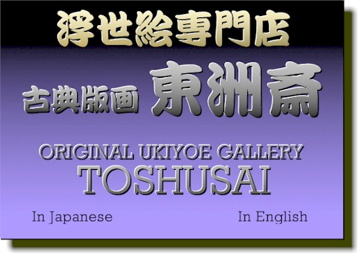 Original Ukiyoe Gallery TOSHUSAI